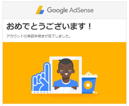 ネットビジネスで生活する道 グーグルアドセンスの審査に合格