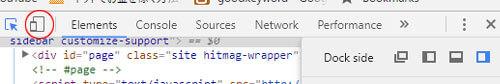 ネットビジネスで生活する道 Google chromeのデベロッパーツール