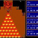 ロードス島戦記~灰色の魔女~(PC98版)