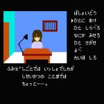 ポートピア連続殺人事件(FC版)