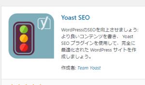 ネットビジネスで生活する道 Yoast SEO