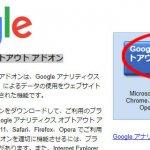 Googleアナリティクスで自分の閲覧数などを含めない方法
