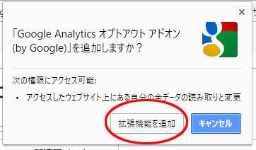 ネットビジネスで生活する道 Googleアナリティクスオプトアウトアドオンのインストール方法