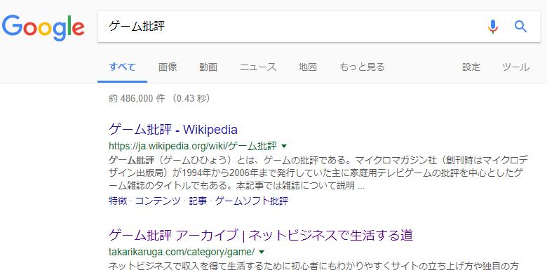 ネットビジネスで生活する道 googleで検索結果の上位表示