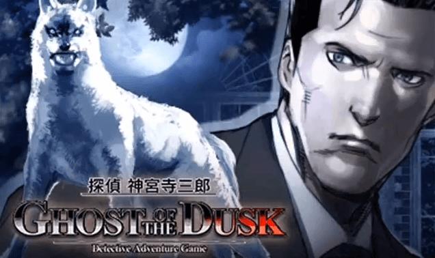 探偵神宮寺三郎 GHOST OF THE DUSK