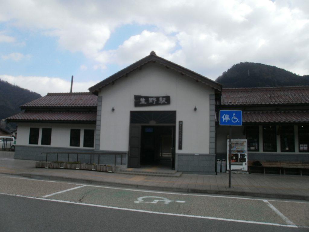 兵庫県生野駅