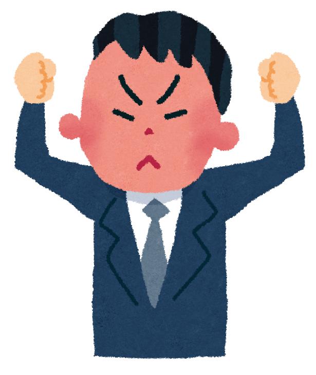 騒音主への怒り