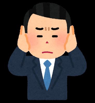 騒音被害の体験談と対処法