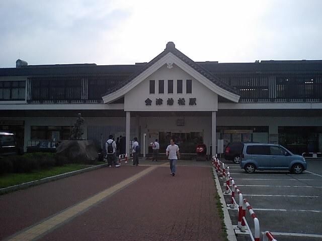 福島県会津若松駅
