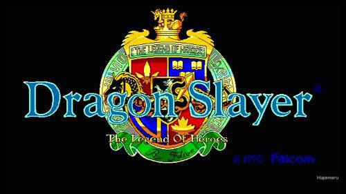 ドラゴンスレイヤー英雄伝説