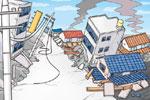 自然災害対策の商品やサービス