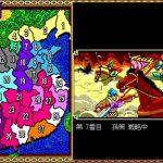 三國志Ⅱ(PC98版、Win版)