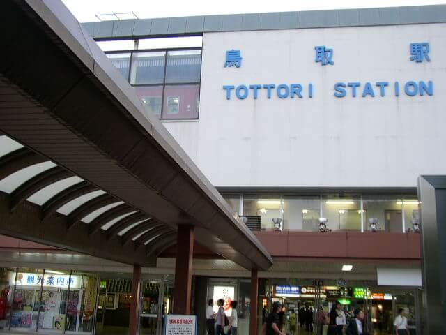 鳥取県鳥取駅