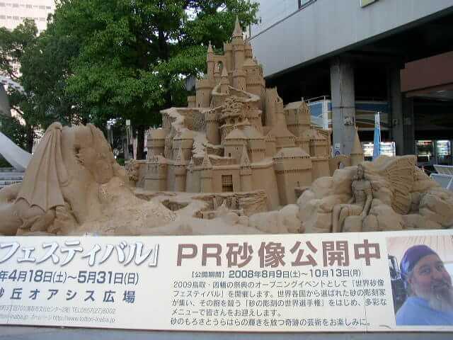 鳥取県鳥取駅砂の城
