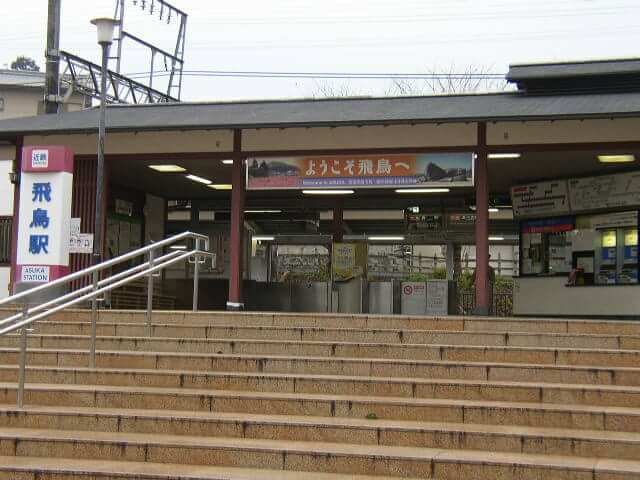 奈良県飛鳥駅