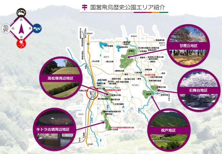 国営飛鳥歴史公園地図