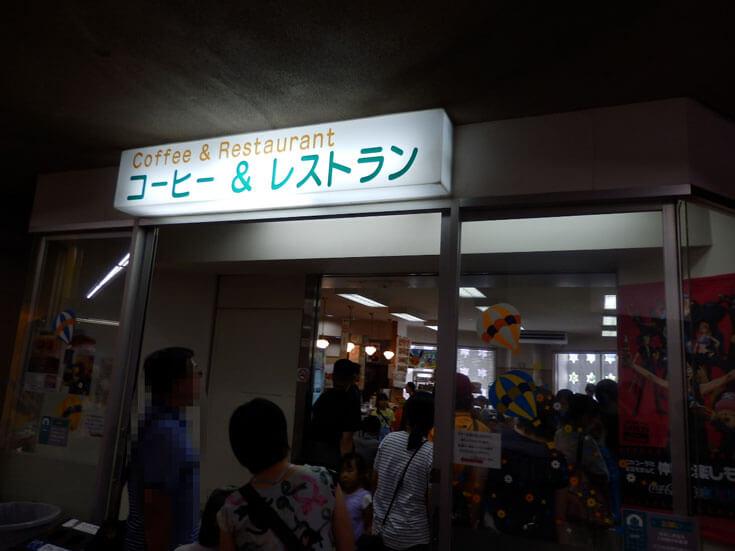 東京都千代田区北の丸公園科学技術館