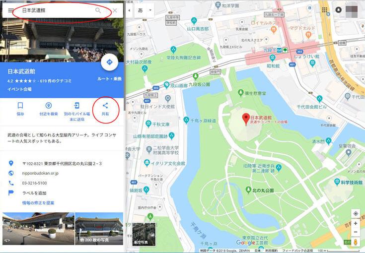 グーグルマップを埋め込む方法