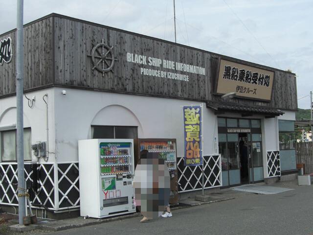 静岡県伊豆下田旅行下田港