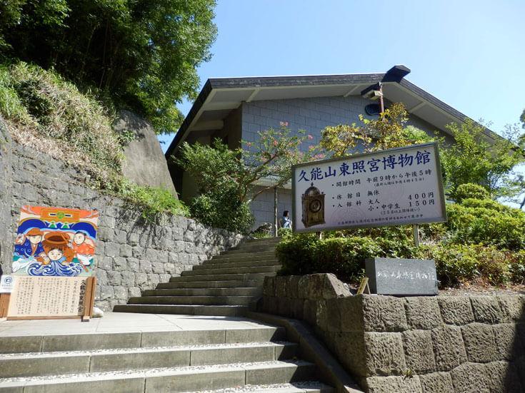 静岡県静岡市の旅行久能山東照宮博物館