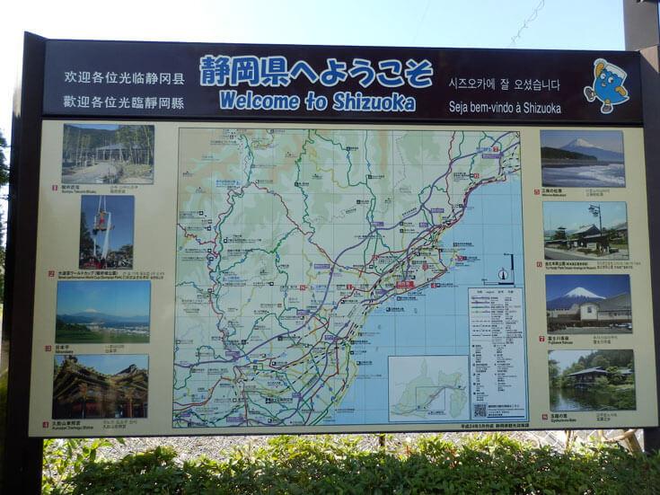 静岡県静岡市の旅行