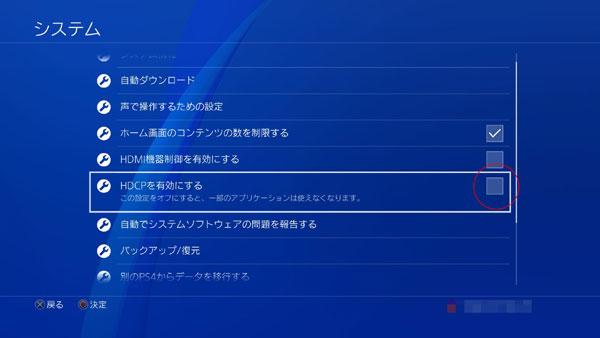 PS4のHDCP