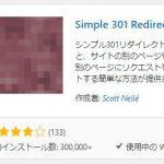 たった3分で301リダイレクトを設定できるプラグイン「Simple 301 Redirects」