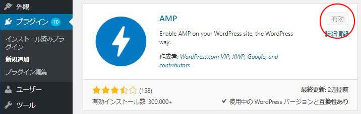 ワードプレスプラグインAMP対応設定