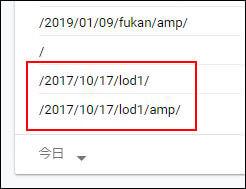ワードプレスプラグインAMP対応グーグルアナリティクスの設定