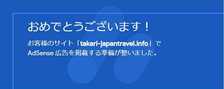 癒しの日本旅行体験記アドセンス合格
