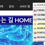 サイトを簡単に多言語対応させるプラグイン「Translate  WordPress with GTranslate」