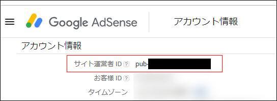 グーグルアドセンスのads.txt警告の対処方法