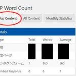 ワードプレスの各記事内の文字数を一括表示できるプラグイン「WP Word Count」